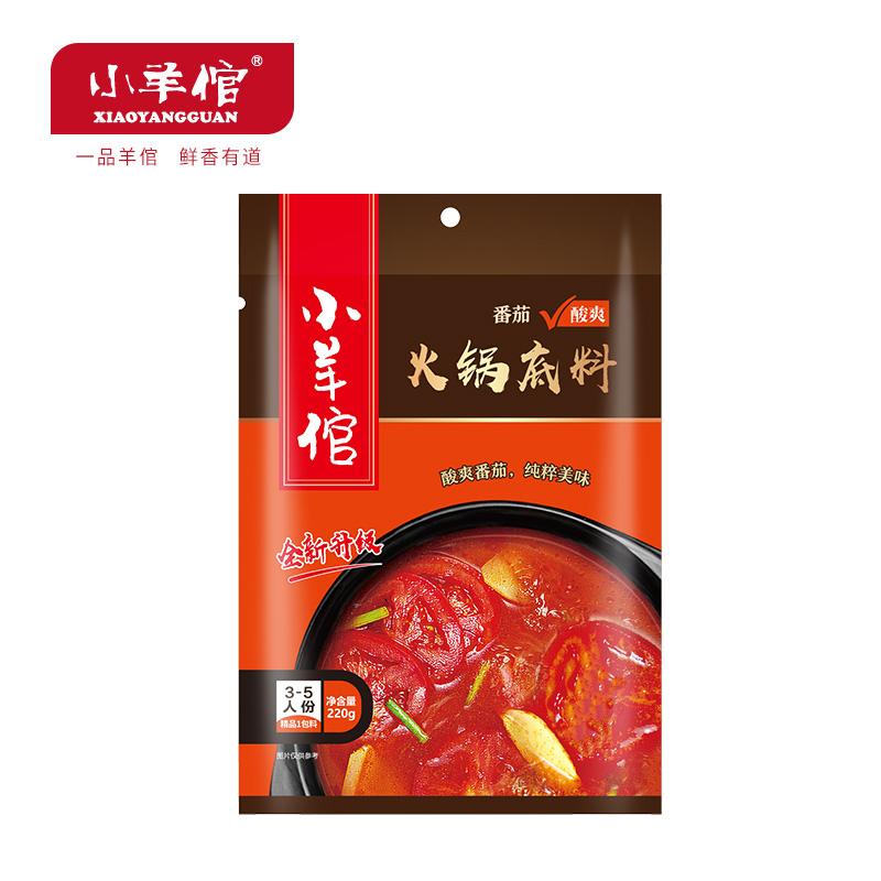 小羊倌番茄火锅底料清汤不辣220g番茄锅底料料清淡煮面家用调料