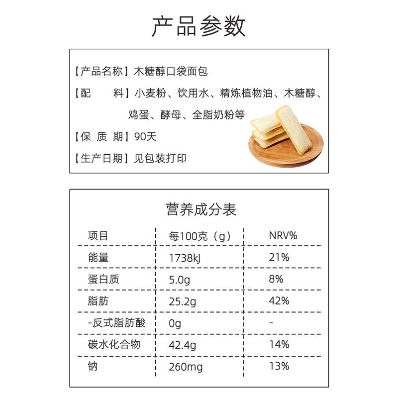 咸味芝士木糖醇乳酸菌口袋面包无糖精蛋糕专用糖尿人休闲食品零食