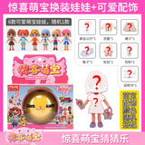 Ming Ling Yizhi genuine play tricks with the bulk of new models Q version Meng Po big surprise surprise the ball split guess guess Fun