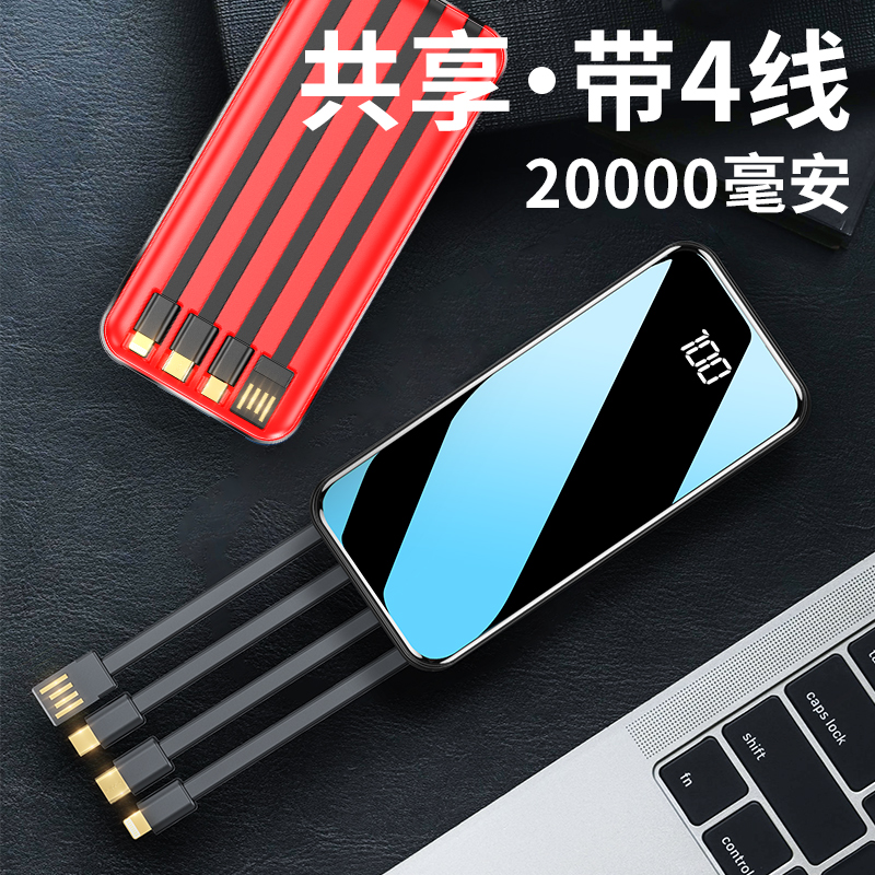 充电宝20000毫安自带线三合一大容量小巧便携快充超薄移动电源适用苹果华为小米手机专用石墨1000000超大量烯