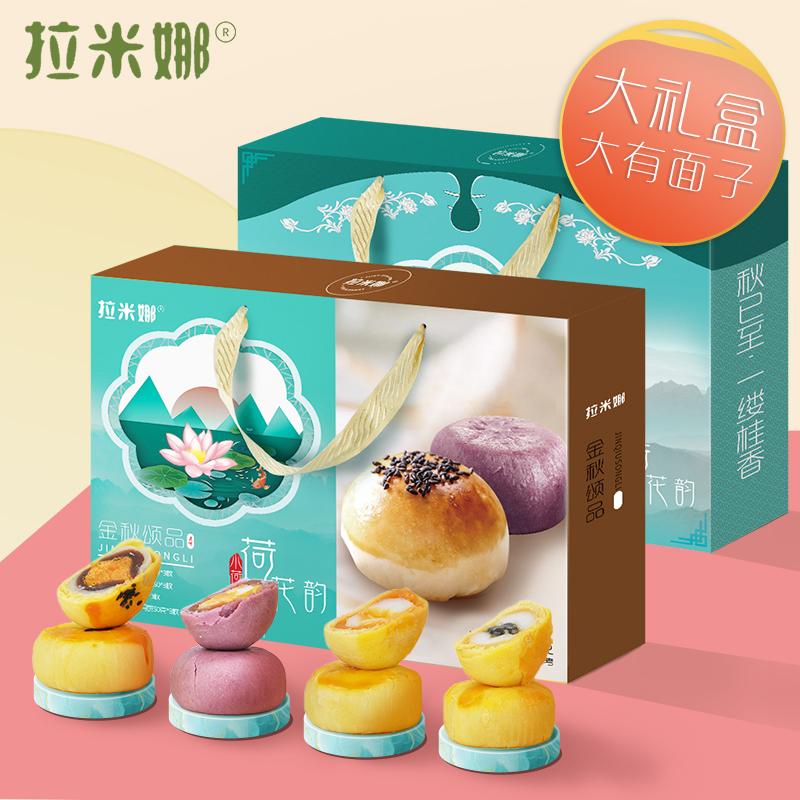 拉米娜2021年新款中秋月饼礼盒广式苏式蛋黄莲蓉味组合装4味12枚
