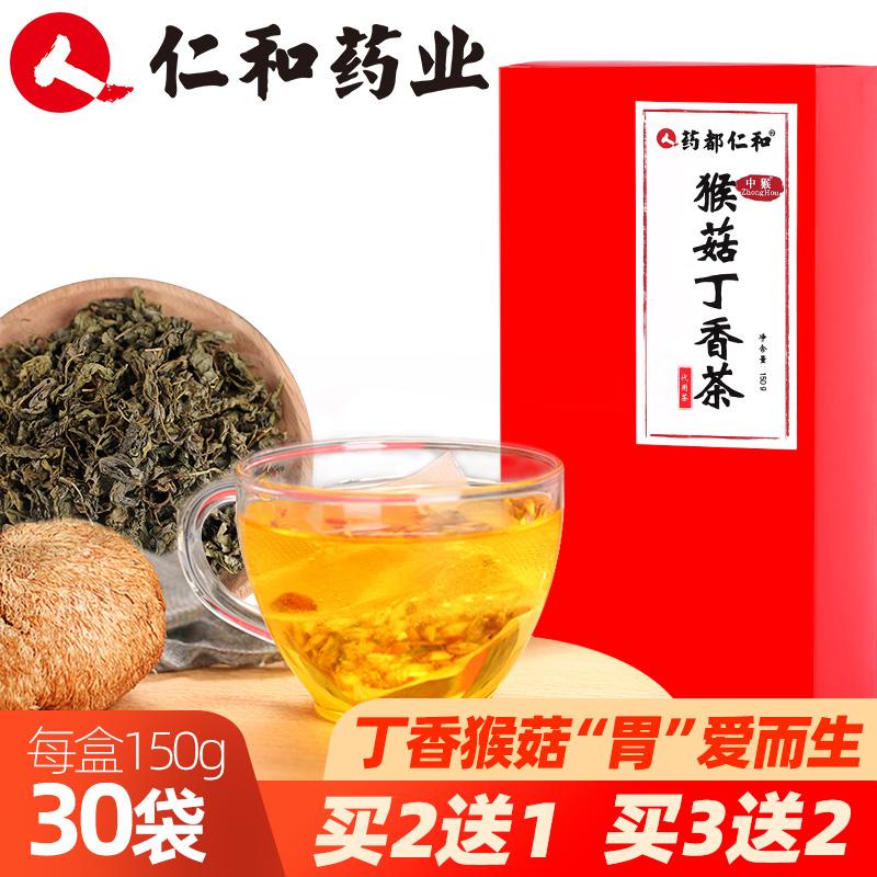 仁和猴头菇丁香茶非沙棘茶叶胃养茶调理正品男女肠胃养生食品花茶