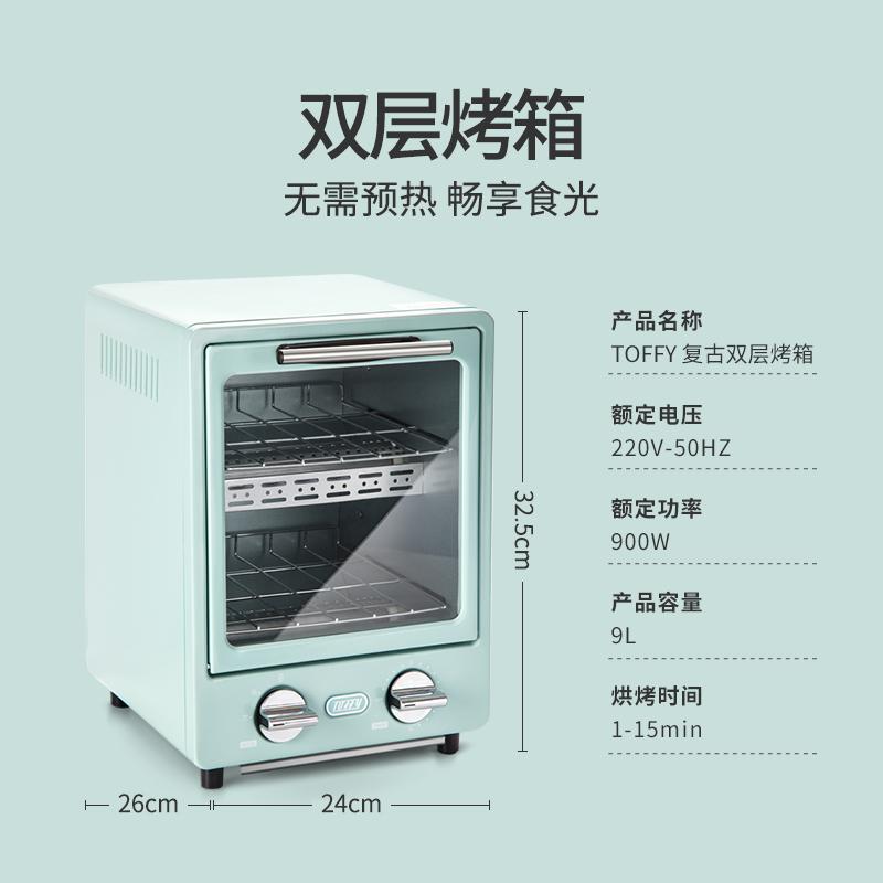 toffy双层小烤箱+美式滴漏式咖啡机 厨房小电器