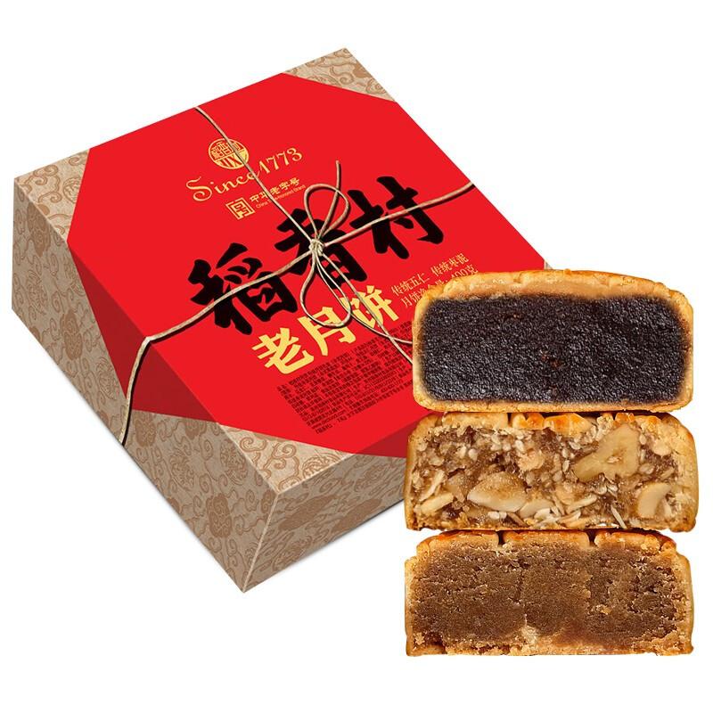 稻香村月饼礼盒400g