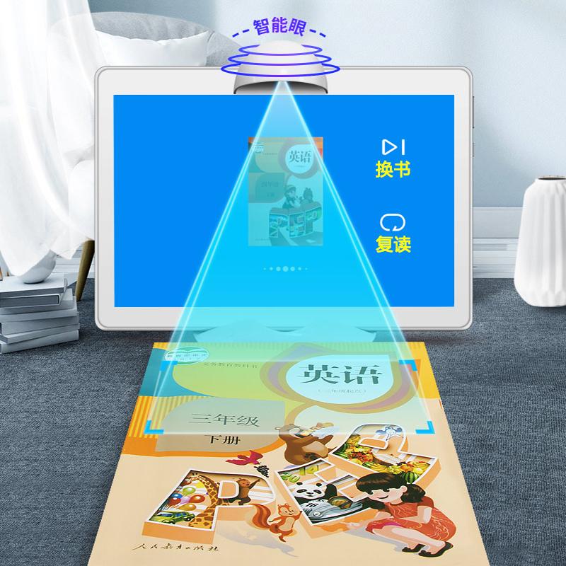 AR智慧眼指读学习机平板电脑儿童初高中小学生课本同步点读机英语复读机家教机步歩高升小学霸王课堂读书郎君