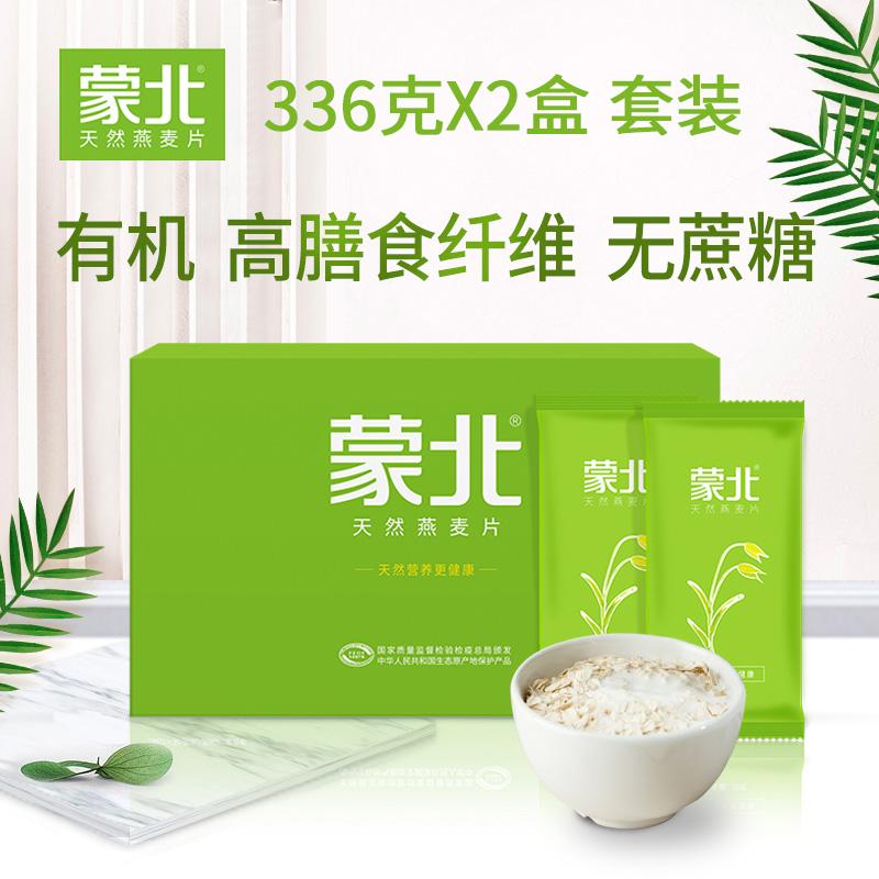 蒙北燕麦片天然有机营养早餐即食小袋装672克(336克X2盒)