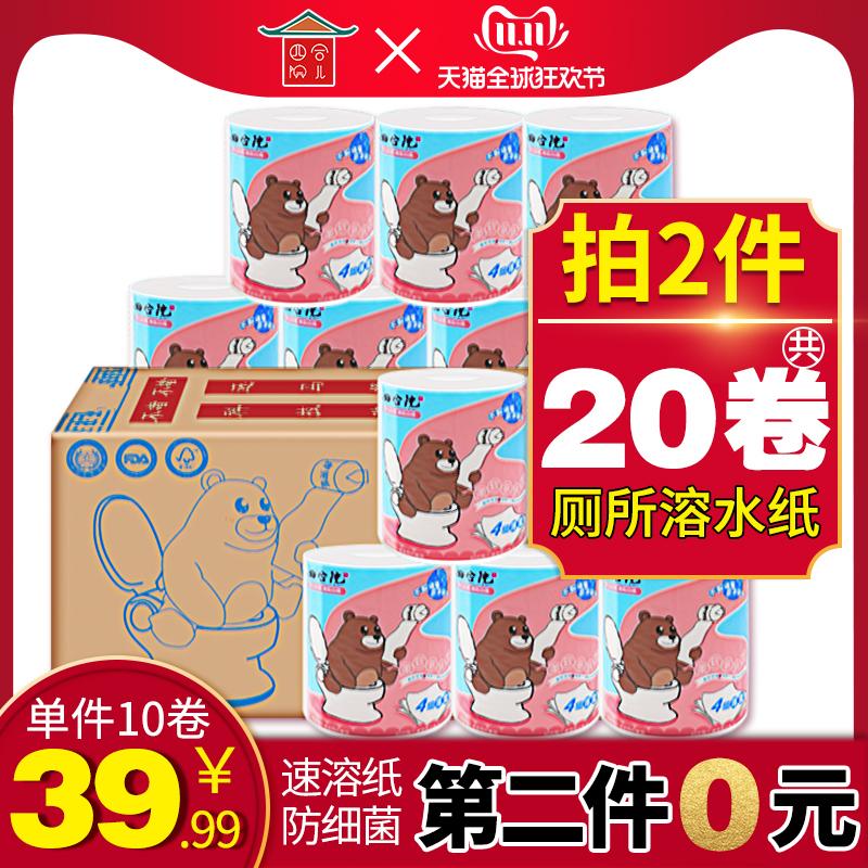 四合院儿速溶卷筒纸家庭厕所溶水卫生纸母婴防细菌滋生100%原木浆