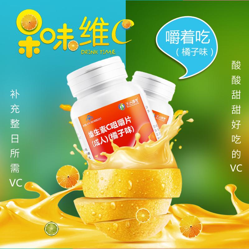 天吉康晟 维生素C片咀嚼片橘子味维C片VC片维生素C含片可搭VE - 图1