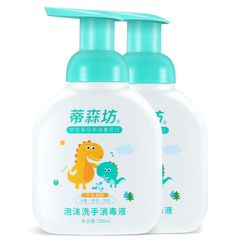蒂森坊泡沫型洗手液抑殺菌按壓瓶消毒液嬰兒兒童寶寶家用300ml*2