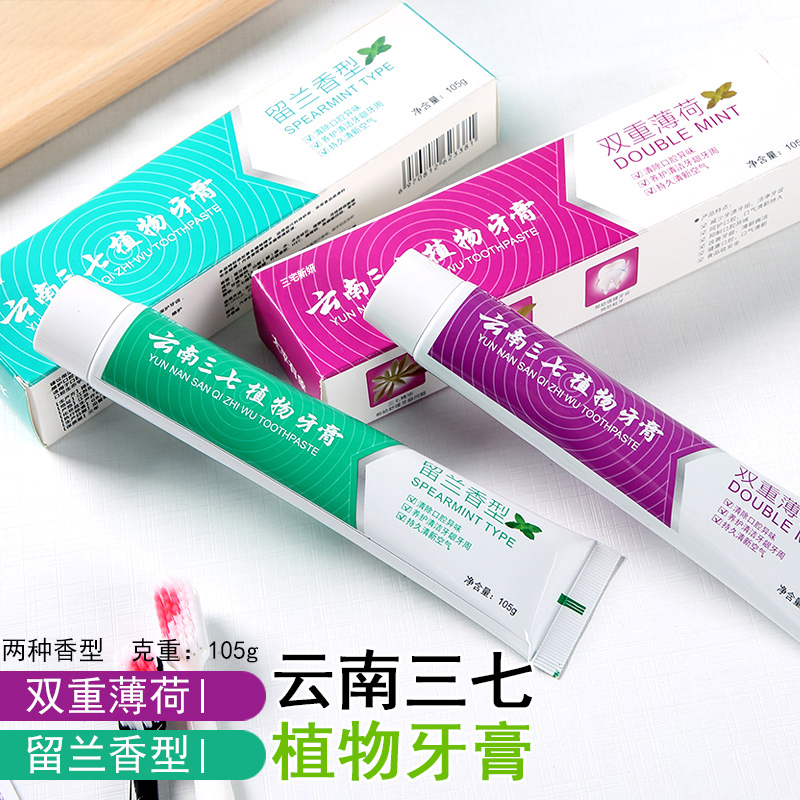 【可签到】云南三七植物牙膏105g