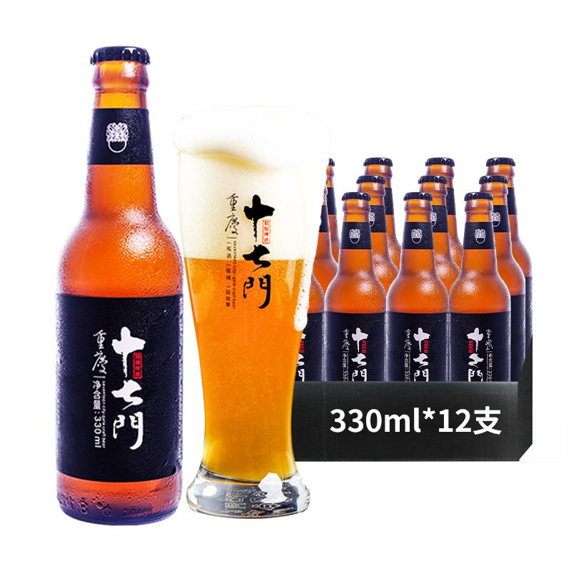 支 12 330g 瓶白啤小麥啤酒 12 重慶十七門精釀啤酒整箱