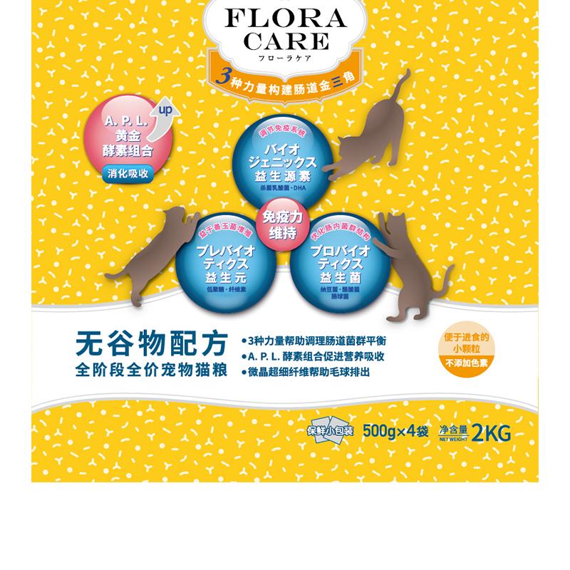 日本斯玛库善玉多无谷益生菌全价小包装猫粮肠道护理2kg(500g*4)优惠券