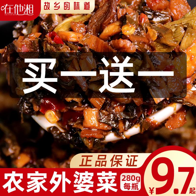 外婆菜正宗湖南特产农家自制香辣菜开胃梅干菜瓶装熟食咸菜下饭菜