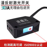 Square laser diffuse photoelectric switch sensor infrared sensor switch E3Z-LS61NO visible 24V