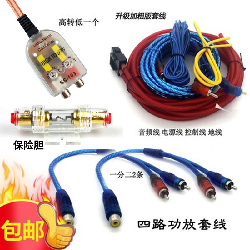 汽车音响低音炮线功放套线改装专用高转低音频线材电源线喇叭线