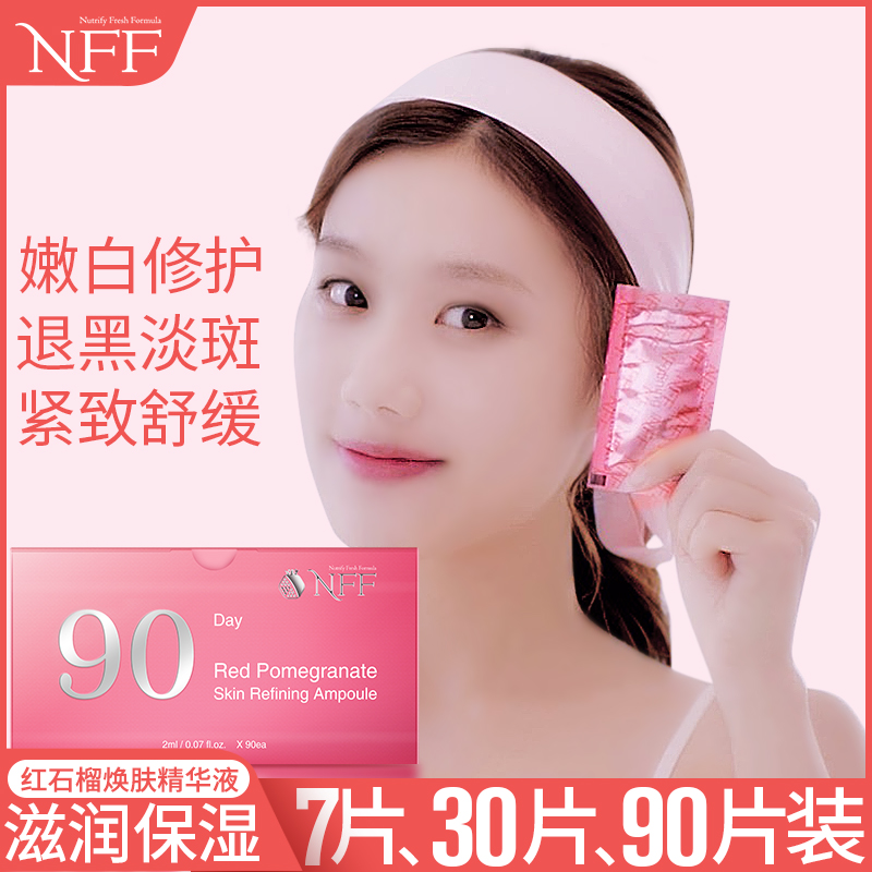 片 红石榴面部精华淡化改善色斑暗黄肤色精华液补水保湿原液  NFF 90