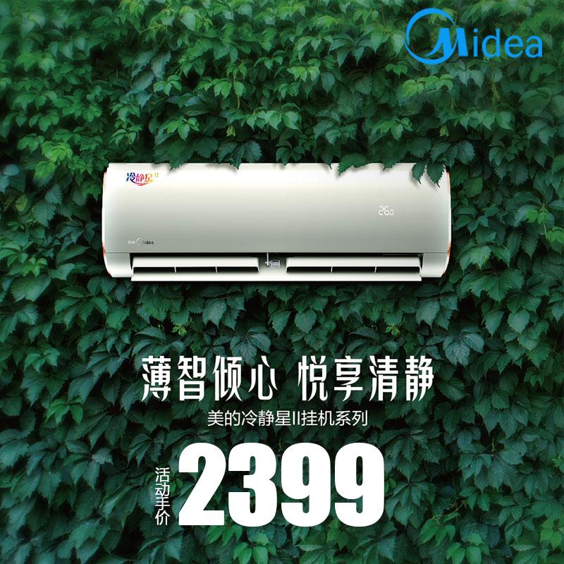 B3 PH400 35GW 匹壁挂式冷暖挂机冷静星二代 1.5p 变频空调大 美
