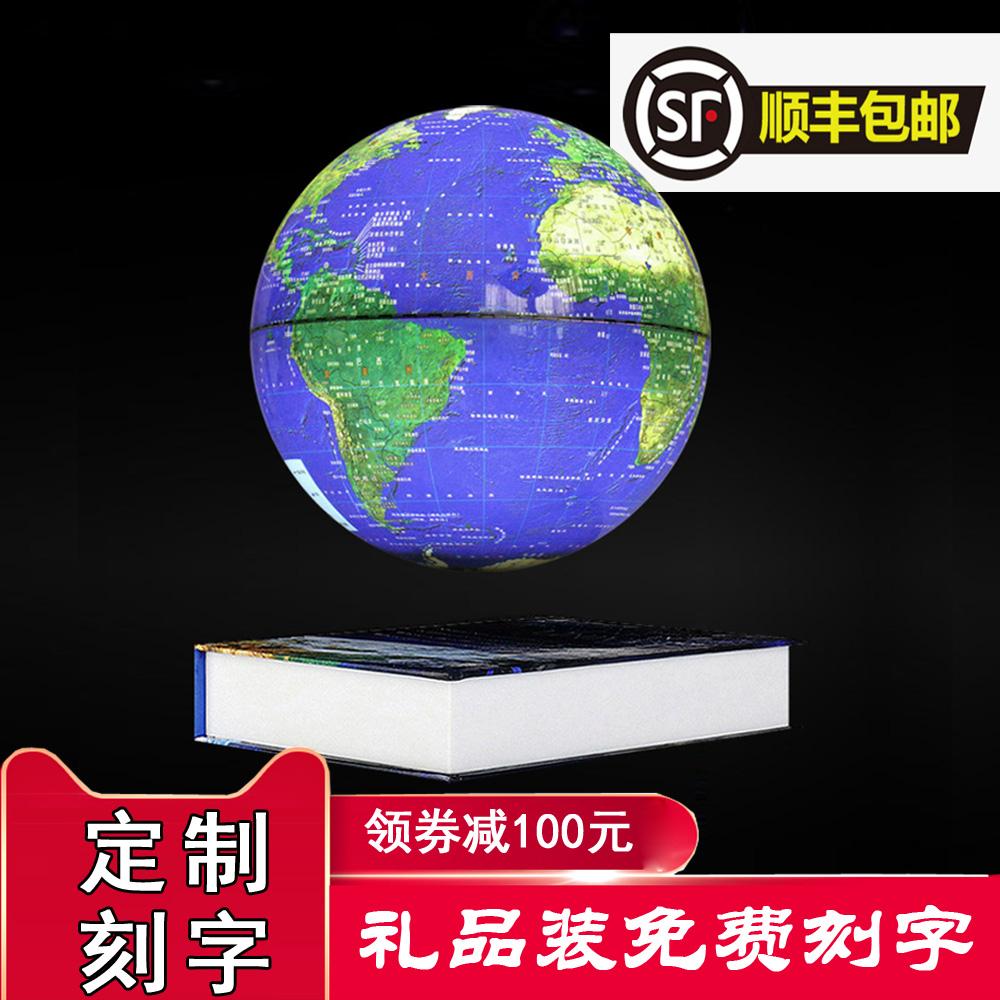 自转发光高科技创意摆件送朋友教师节礼物品 6 寸 8 磁悬浮地球仪 DIY