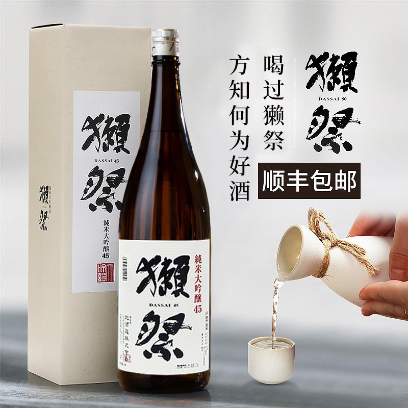 日本国宴用酒:720ml 獭祭 45纯米大吟酿清酒