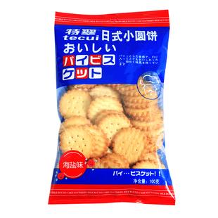 一品兔营养早餐天日盐饼干网红薄脆日式小圆饼麦芽饼干休闲小零食