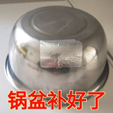 New upgrade thickening pot pot stickers high temperature leak repair can be soaked in water to repair stainless steel pot sink exhaust pipe patch pot stickers