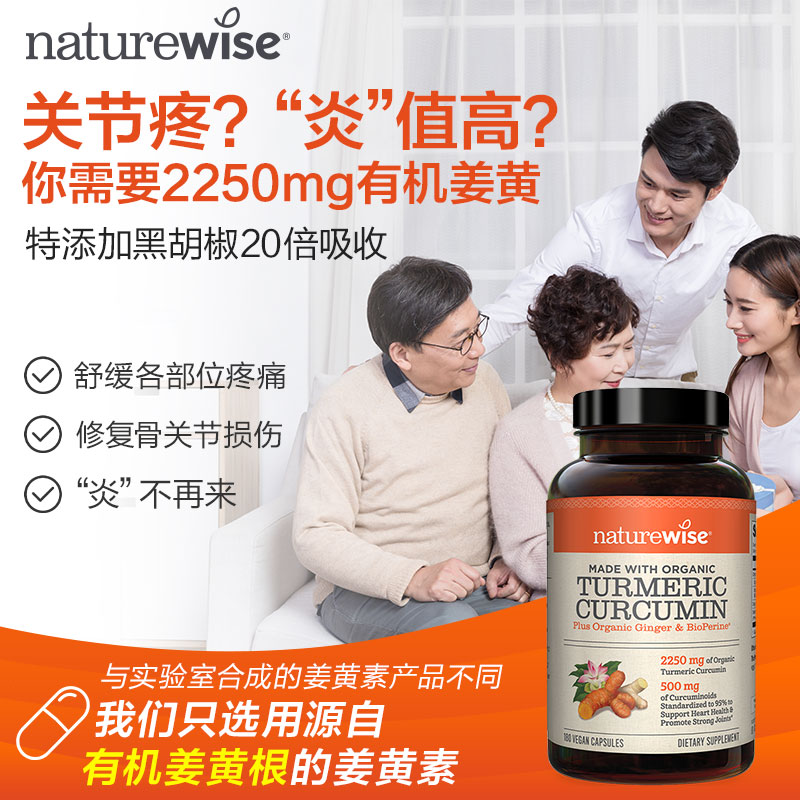 Naturewise美国原装黑胡椒姜黄素
