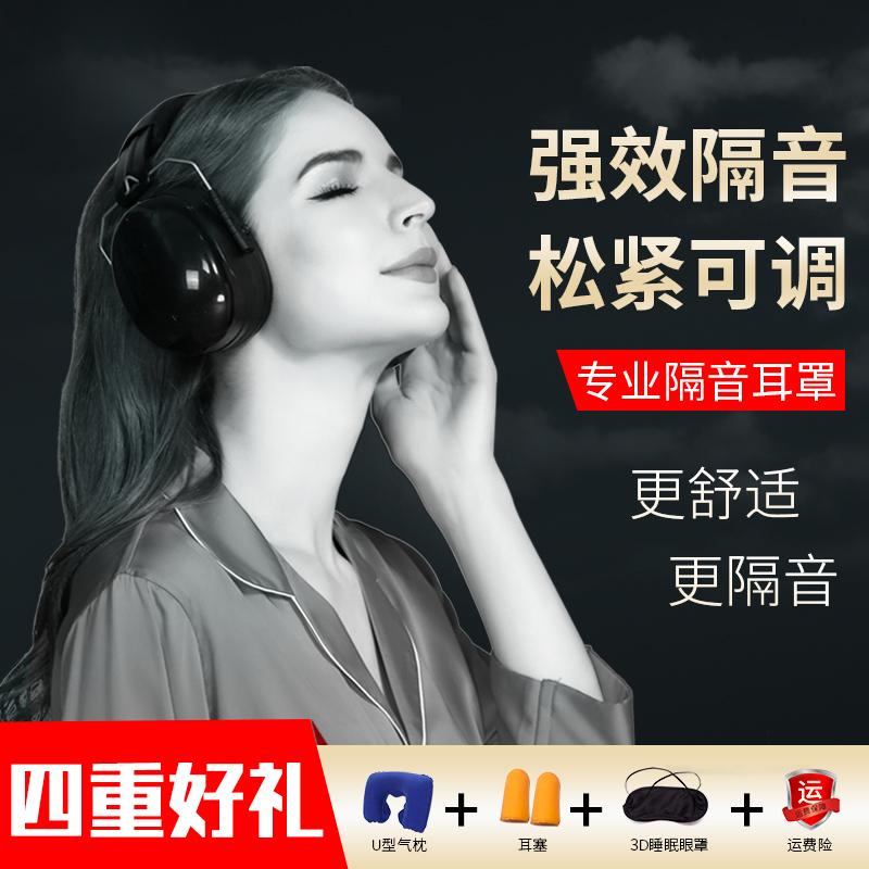 隔音耳罩防噪音睡眠學生專用學習睡覺用神器舒適專業靜音降噪耳機