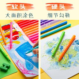 晨光水彩笔软头双头48色专业美术绘画儿童幼儿园小学生用画画笔手绘彩色笔软笔头24色36色毛笔涂鸦可水洗套装