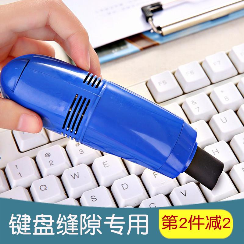 迷你鍵盤吸塵器膝上型電腦清理工具強力桌面除塵清潔器usb吹風機