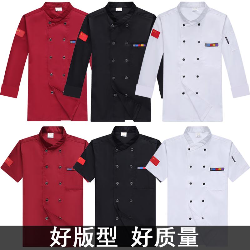 logo 厨师工作服男长袖秋冬装后厨房餐厅厨师服短袖套装女工装订制