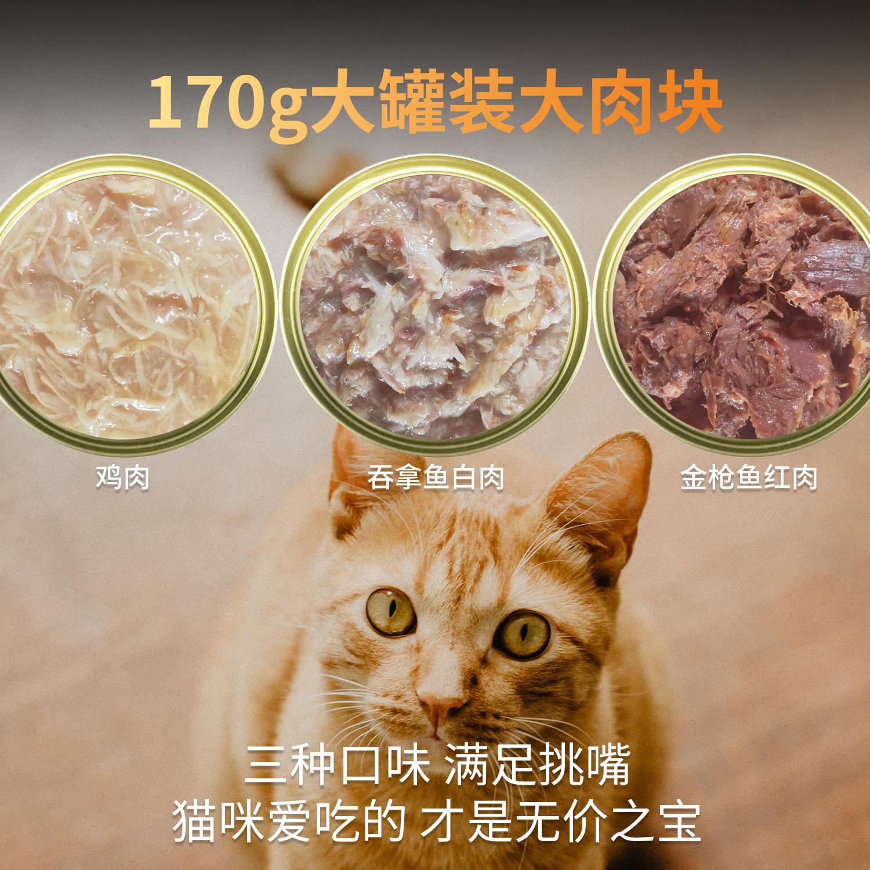 猫罐头白肉170g*6罐成幼猫妙鲜猫粮湿粮包猫咪零食主食罐增肥营养
