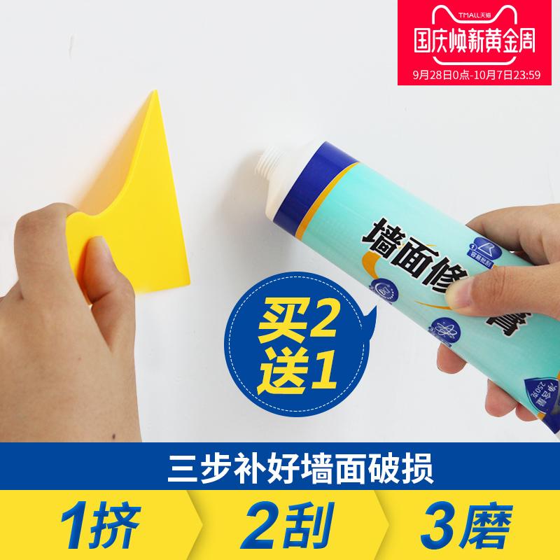 威克纳补墙膏墙面修补白色乳胶漆墙体脱落裂缝修复家用防水腻子粉