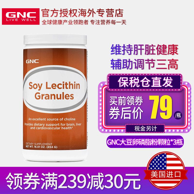 [淘寶網] 【3倍購買】美國GNC/健安喜大豆卵磷脂粉顆粒454g 心腦血管保護神