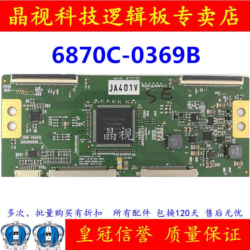 原裝 LG 邏輯板 V6 55 FHD 120HZ 6870C-0369B 6870C-0369C