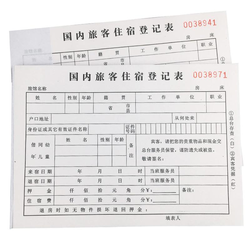 国内旅客住宿登记表酒店旅店宾馆客房入住二联登记本押金收据定做