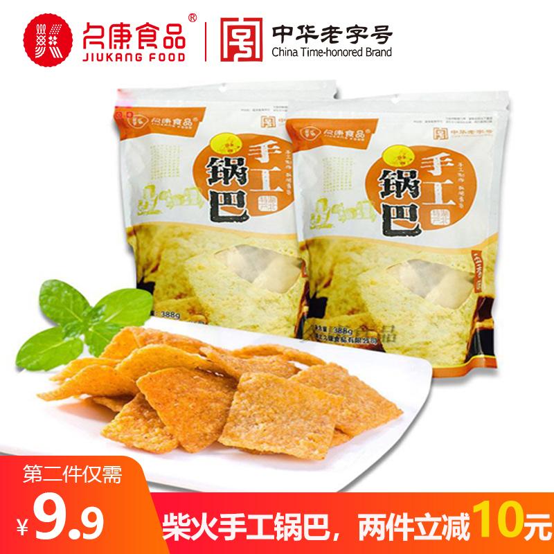 久康食品手工锅巴老襄阳特产 网红小零食休闲膨化食品19.90元