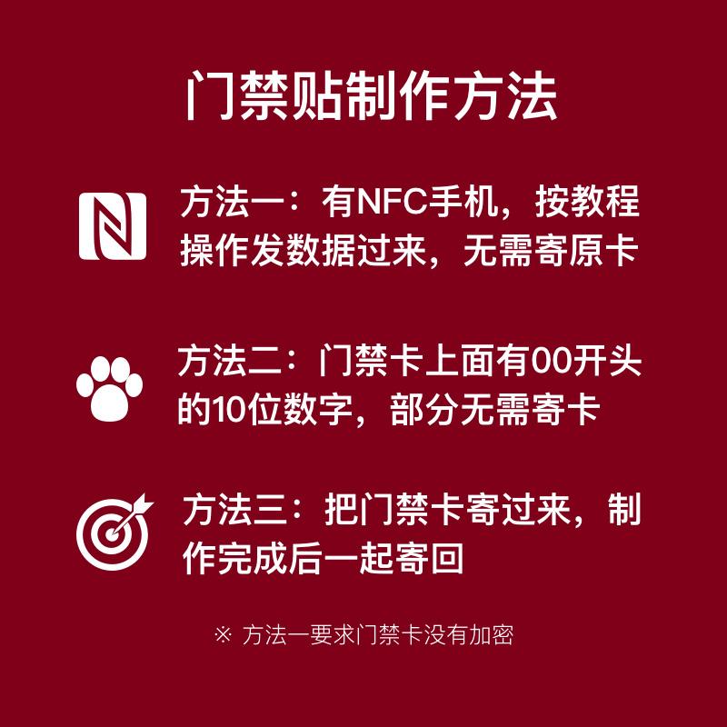 卡 ID 卡 IC 门禁卡贴模拟复制小区物业单元门电梯 NFC 超薄手机 edoele