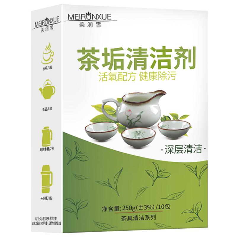 美润雪 家用水壶茶垢清洁剂10包 6.9元包邮