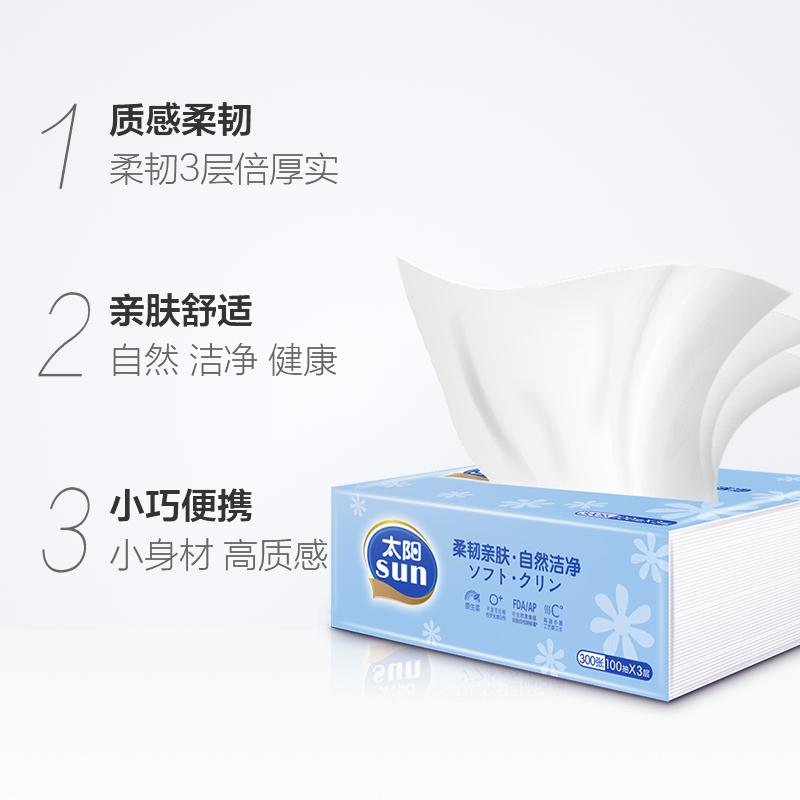 中顺洁柔太阳抽纸3层27包家用抽纸卫生纸面巾纸餐巾纸整箱抽纸