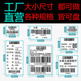 Three-proof sticker thermal label paper printing paper blank handwriting supermarket price label printer sticker color coated paper 40x30 40 50 60 70 80 horizontal plate