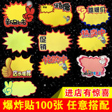 Merchandise special price tag price tag fruit promotion card custom shocking price display rack clothing discount activity sticker explosion flower supermarket price tag large POP advertising paper explosion sticker