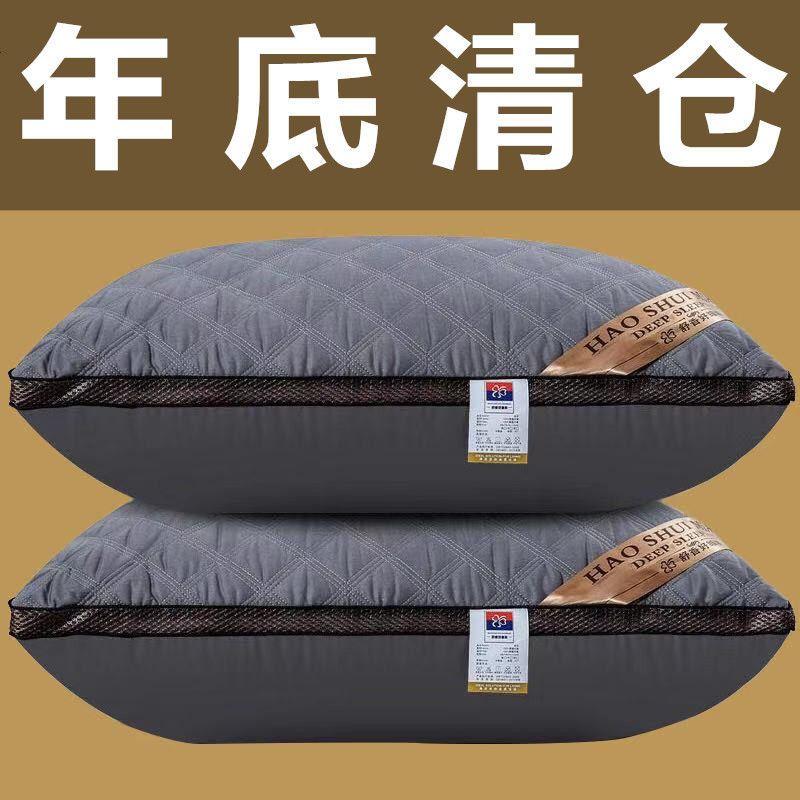 【正在清仓】枕头枕芯一只装可水洗护颈椎枕头单人酒店枕头芯家用