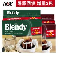 日本agf挂耳咖啡滤袋blendy进口摩卡咖啡粉手冲咖啡无糖纯黑咖啡 (¥48(券后))