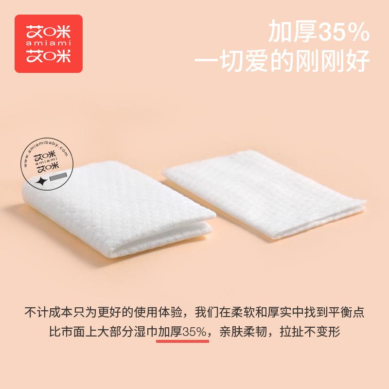 艾咪艾咪湿巾婴儿手口专用湿纸巾新生幼儿宝宝便携装10抽*10小包