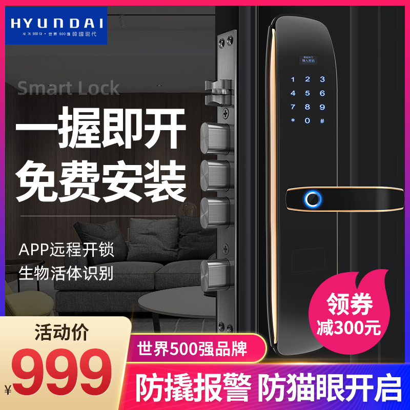 韩国现代指纹锁家用防盗门锁智能锁酒店锁电子门锁密码锁远程开门