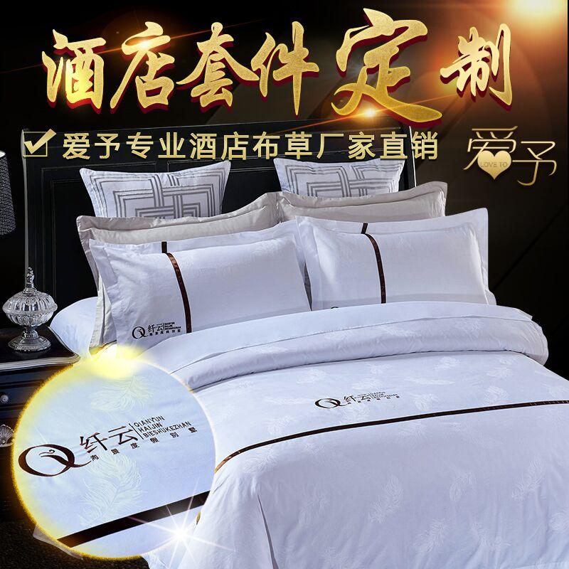 五星级全棉四件套宾馆酒店床上用品批发纯棉白色床单被套旅馆套件