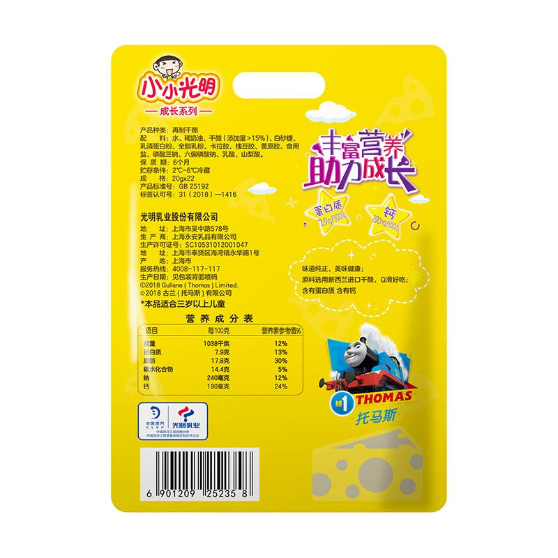 支儿童营养即食乳酪健康宝宝芝士奶油零食条 440g22 光明棒棒奶酪棒