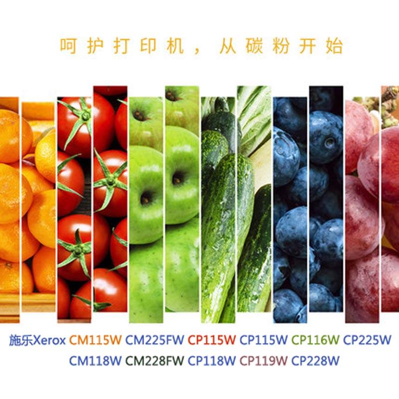 适用富士施乐CP115W碳粉DocuPrint CP116W CP225W CM115W cm225fw墨粉含载体CP118 CP119 CM228FW CP228W粉盒