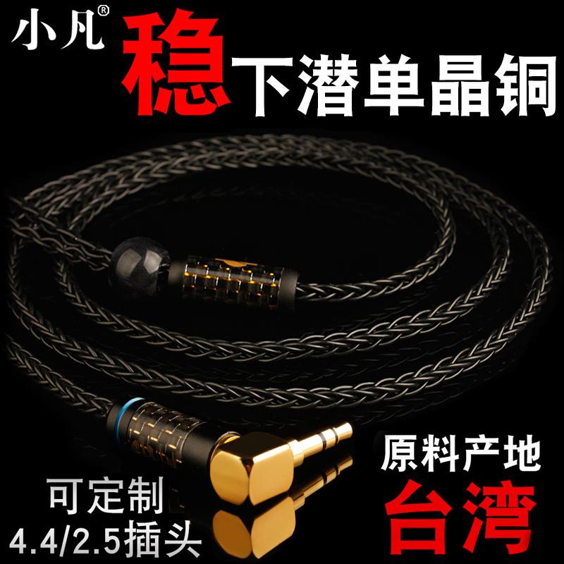 小凡 鉑納德 單晶銅耳機線材mmcx舒爾se535ie80s達音科耳機升級線