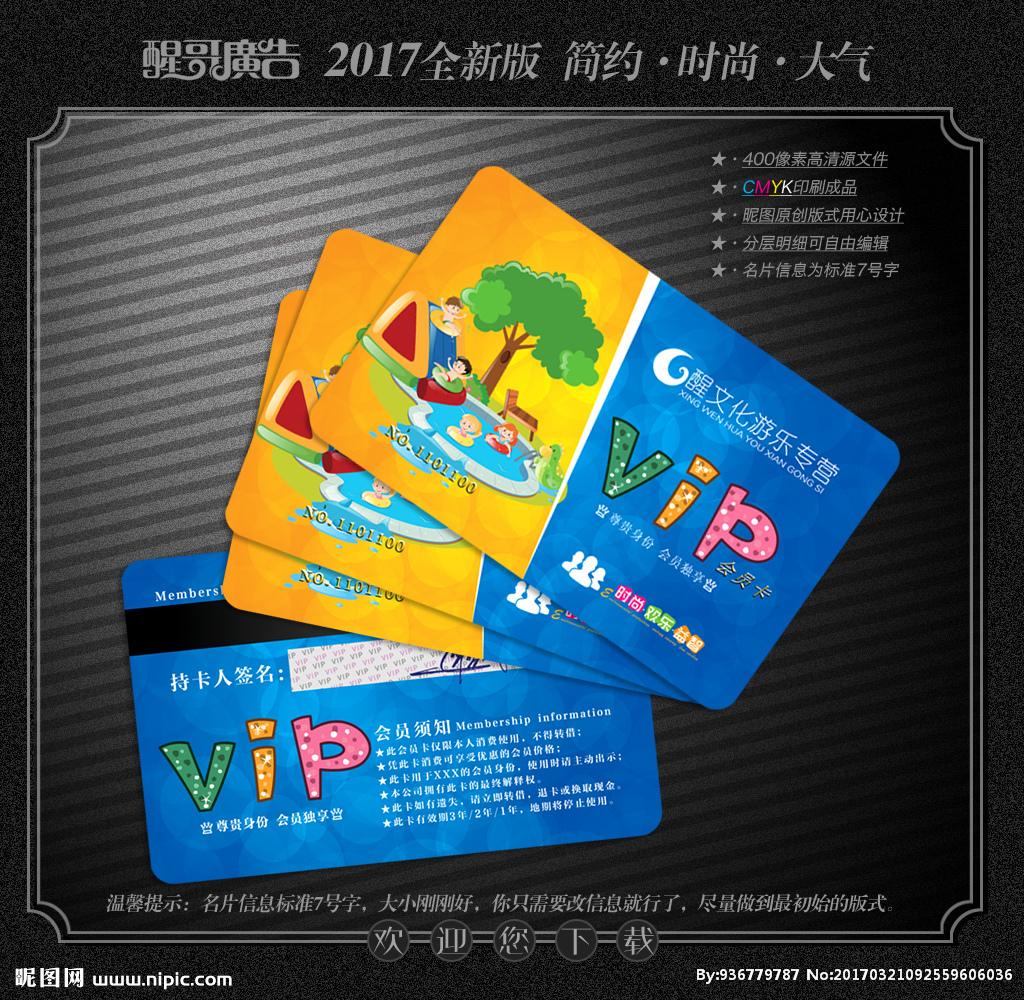 儿童乐园VIP卡会员卡磁条个性化定做 游乐场会员卡条形卡印刷